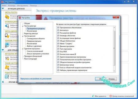 Reg Organizer ver. 8.25 (RUS)