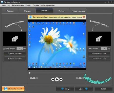 Экранная Камера (Полная версия 4.0)