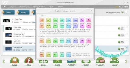 Freemake Video Converter ver. 4.2.0.8