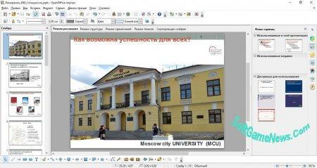 Apache OpenOffice (RUS)