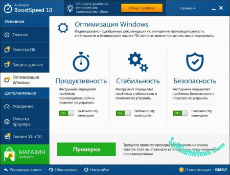 AusLogics BoostSpeed ver. 10 (RUS)