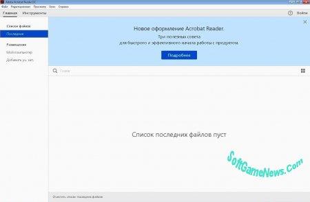 Adobe Acrobat Reader DC 2019 (RUS)
