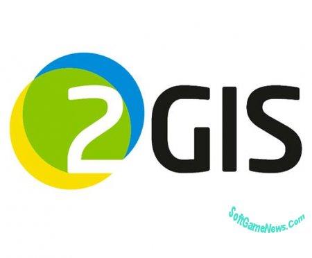 2GIS (Portable версия для компьютера)