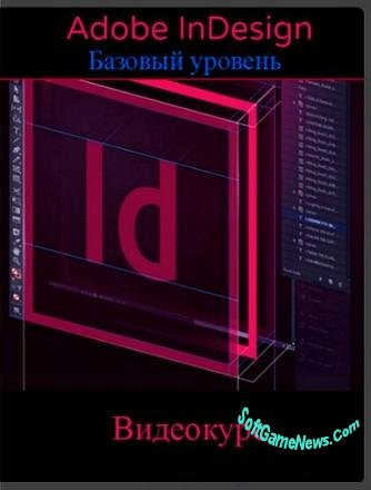 Видео уроки Adobe InDesign (Базовый уровень)