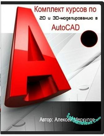 2D и 3D-моделирование в AutoCAD (Видеокурс)