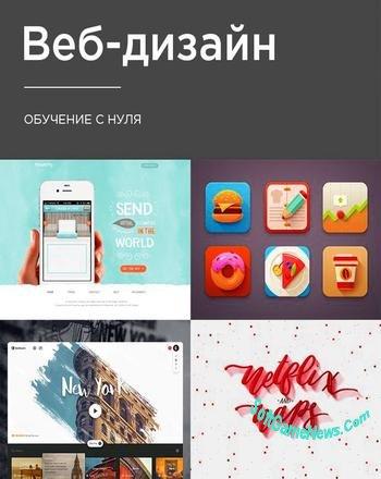 Веб-дизайн (Обучение основам с нуля)