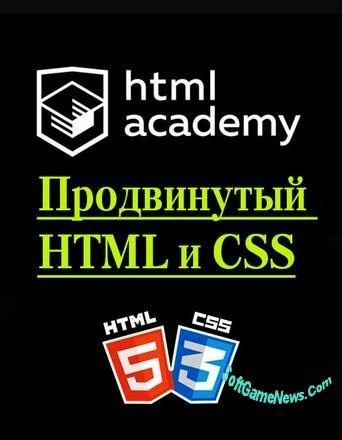 Учебный видеокурс «Продвинутый HTML и CSS»