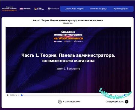 Создание интернет-магазина на WooCommerce (Видеокурс)
