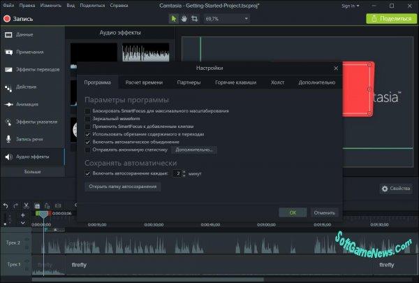 Camtasia Studio v.18.0.3 (RUS) 2018