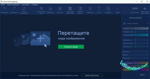 Movavi Photo Editor v.6.7.0 (2020/RUS/RePack) +Portable