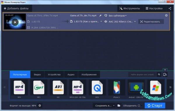 Movavi Video Converter v.19.0.2 (RUS)