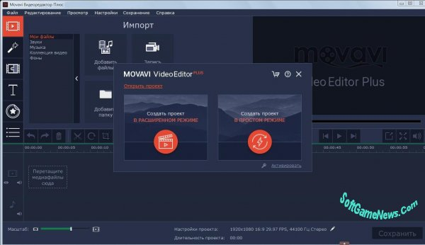 Movavi Video Editor v.15.1.0 Plus (RUS|Repack|+Portable)