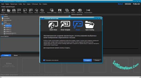 Photodex ProShow Producer v.9.0.3793 (RUS)