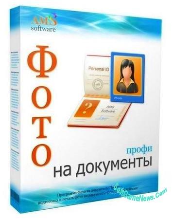 Фото на документы [Профи 8.35] - Полная версия + Portable