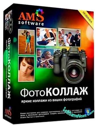 ФотоКОЛЛАЖ v.8.0 (Полная версия)