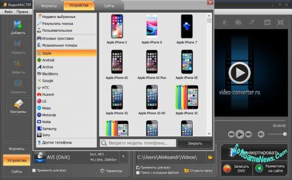 ВидеоМАСТЕР v.12.0 (Полная версия + Portable)
