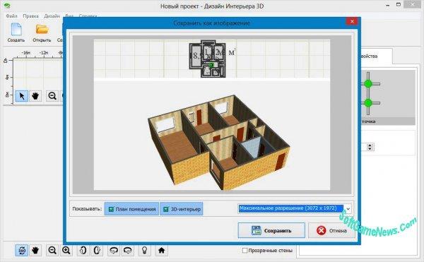 Дизайн интерьера 3D v.5.0 (Полная версия)