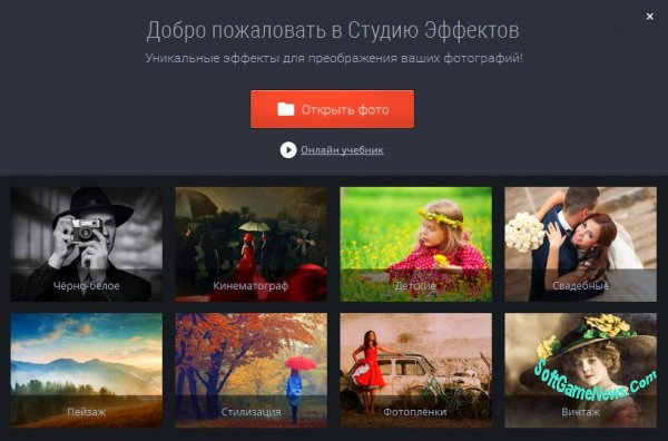 Студия Эффектов v.4.0 (RUS)