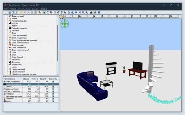 Sweet Home 3D v.6.1 (RUS)