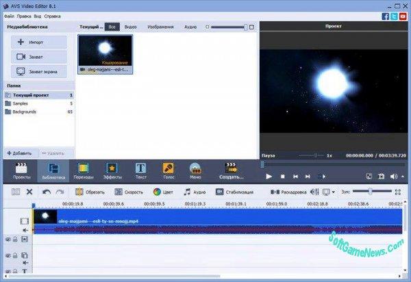 AVS Video Editor v.9.4 (RUS)