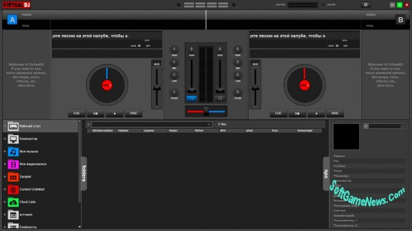 Virtual DJ Pro Infinity v.8.3 (RUS)