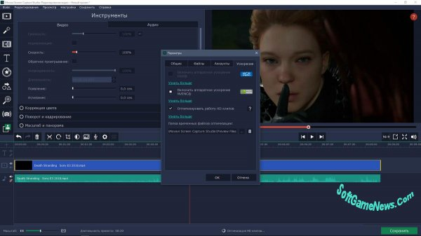 Movavi Screen Capture Studio v.10.0.1