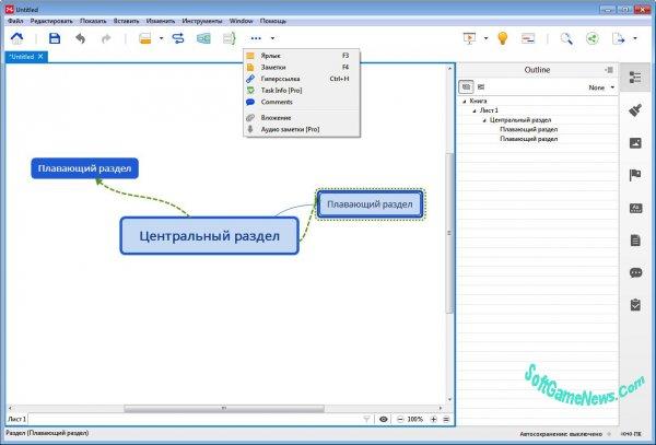 XMind 8 Pro v.3.7.8