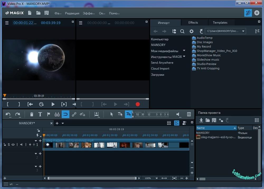 Программа magix скачать программ для пдф файлов скачать