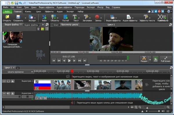VideoPad Video Editor (2019) v.7.0