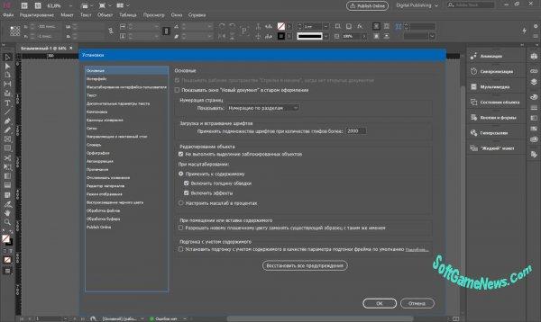 Adobe InDesign CC 2019 (RUS)