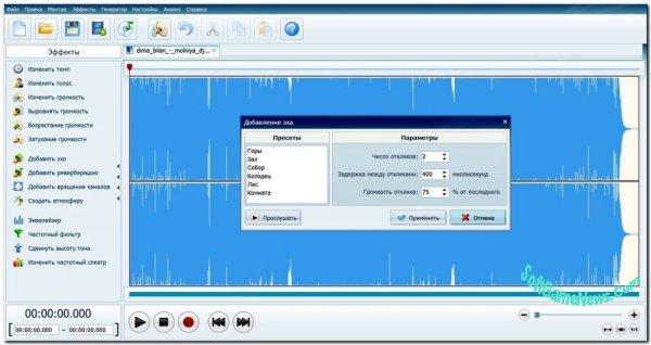 АудиоМАСТЕР (Полная версия 3.21)