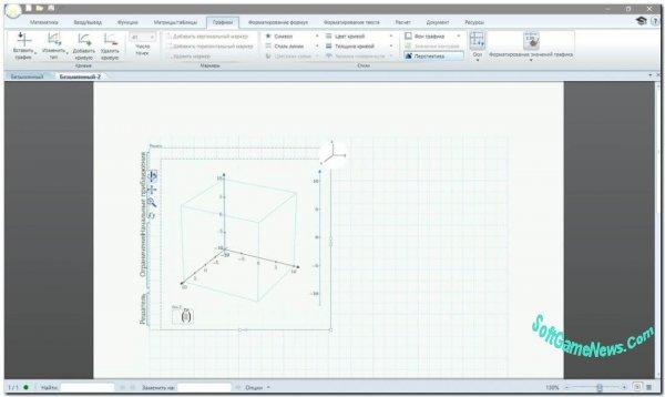 PTC Mathcad Prime ver. 7.0.0.0 (RUS)