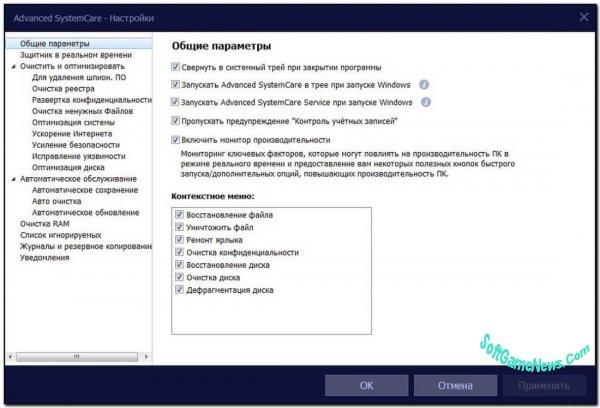 Advanced SystemCare PRO 14 (RUS)