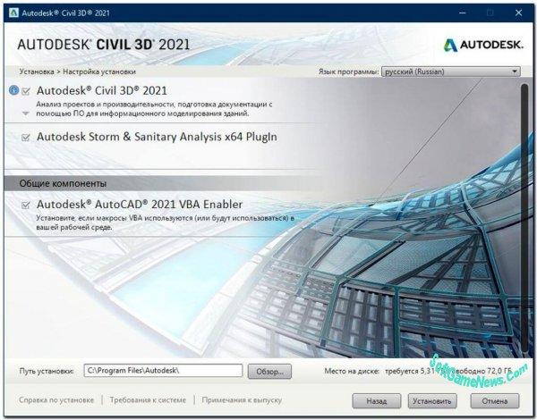 Autodesk Civil 3D 2021 (RUS)