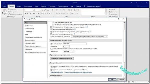 Microsoft Office 2019 Professional Plus (x32/x64|RUS) RePack