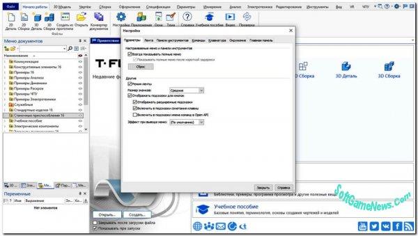 T-FLEX CAD v.17.0.32.0 (RUS)