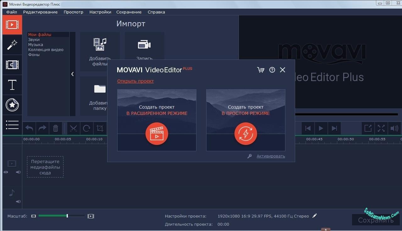 Movavi video editor 12 активация и ключ youtube.